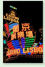 night shot of the lights at the casino lisboa in macau - playing roulette at lisboa is a treat